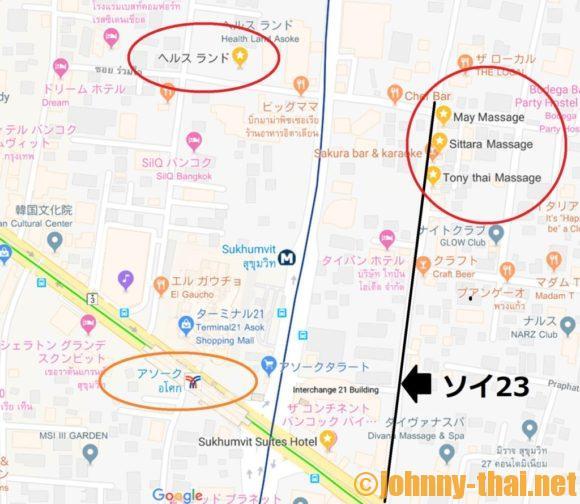 アソーク駅周辺のおすすめマッサージ店MAP