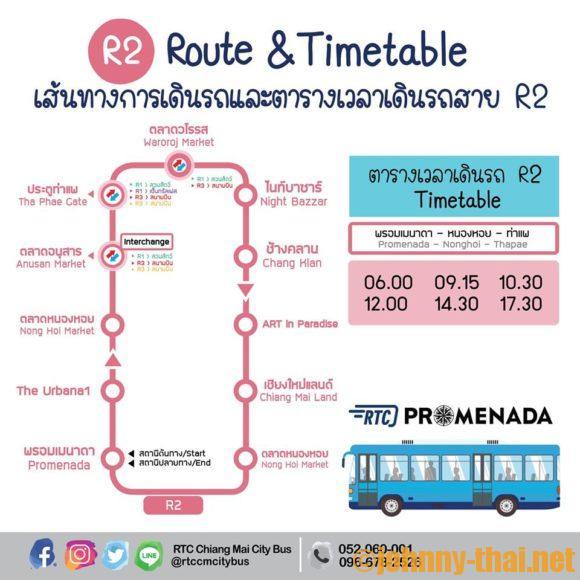 スマートバスR2の路線図&時刻表