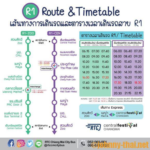 スマートバス(緑・紫)の時刻表