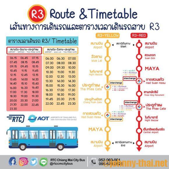 スマートバスR3のルートと時刻表