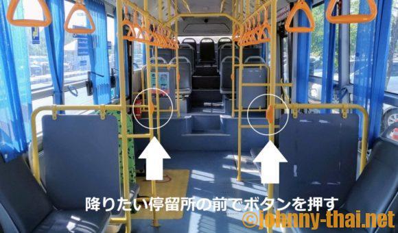 スマートバスの押しボタン