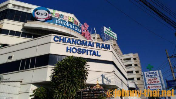 チェンマイラム病院外観画像