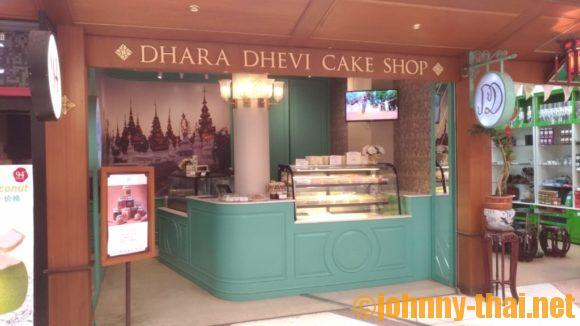 DHARA DHEVI CAKE SHOPチェンマイ空港店