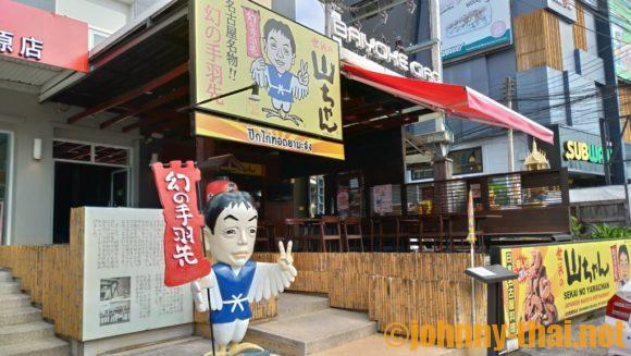 ニマンヘミンの日本食店
