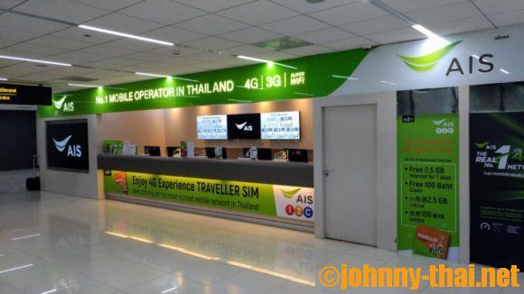 ドンムアン空港のAISカウンター
