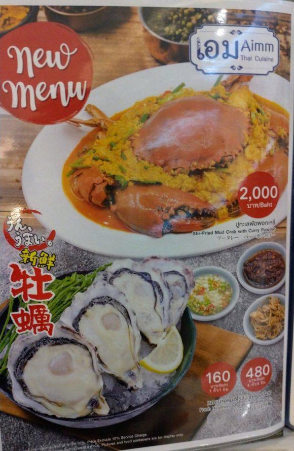 Aimm Thai Cuisineメニュー