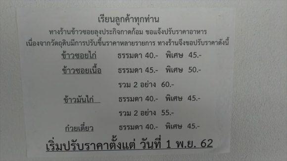 カオソーイルンプラキット(Lung Prakit)のメニュー