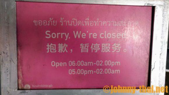 ピンクのカオマンガイの営業時間案内