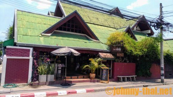 フアンペン(チェンマイ旧市街北タイ料理)外観画像