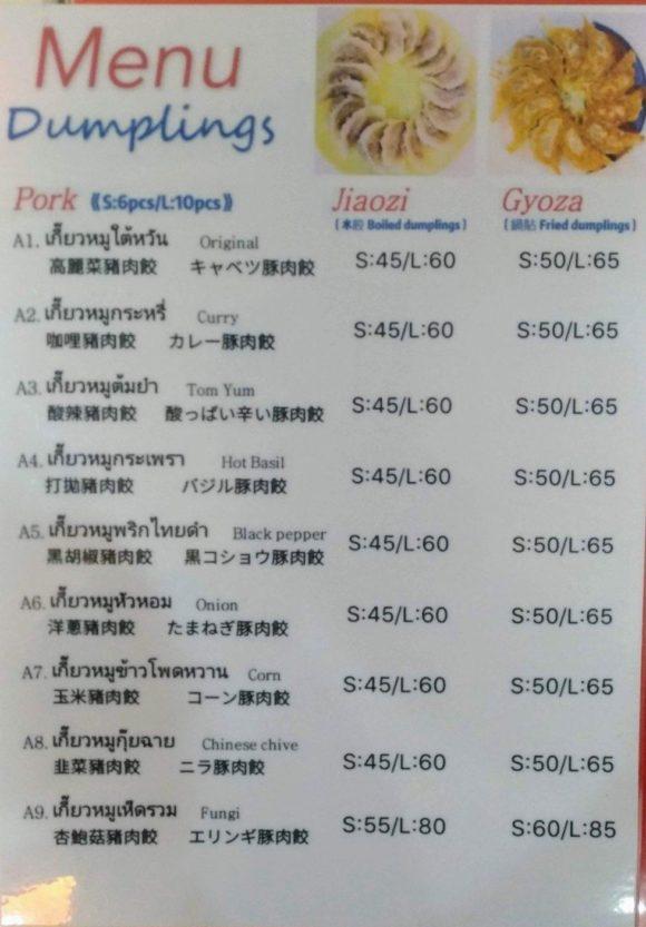 金餃食品メニュー①