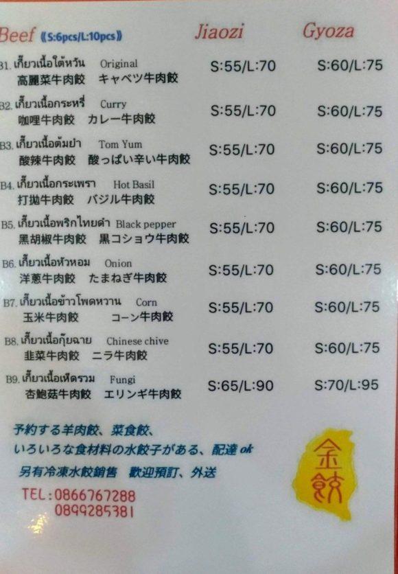 金餃食品メニュー3
