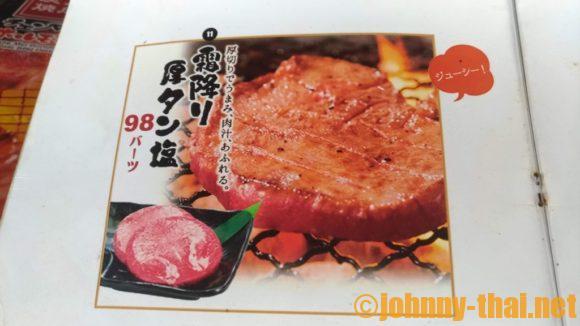 チェンマイホルモンの厚切り牛タン