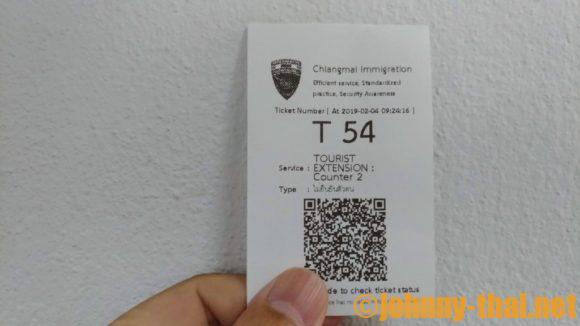 チェンマイイミグレーションの番号札