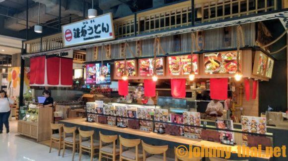 ターミナル21地下の鎌倉うどん画像