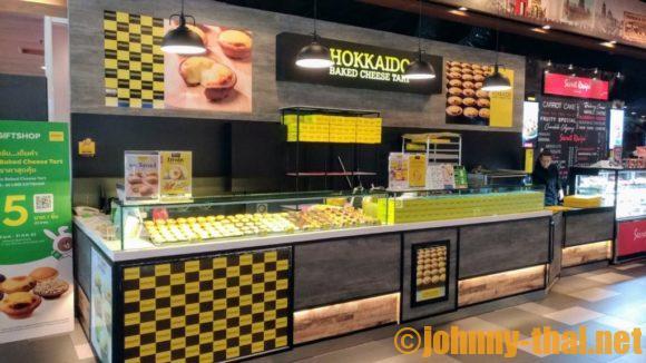 ターミナル21の北海道ベイクドチーズタルト