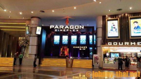 サイアムパラゴン5階映画館