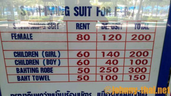 サイアムパークシティの水着レンタル価格表