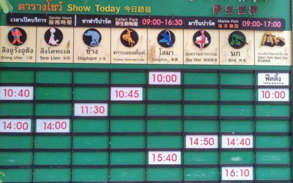 サファリパークバンコクの動物ショースケジュール表