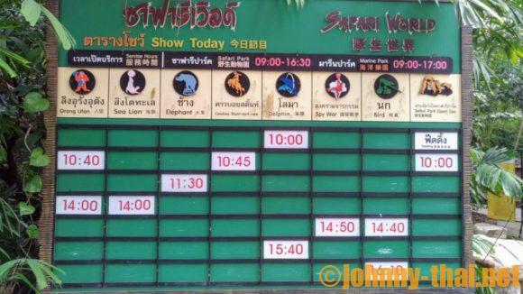 サファリワールドバンコクのショー時刻表
