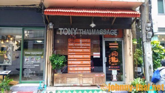 Tony thai Massageの外観画像