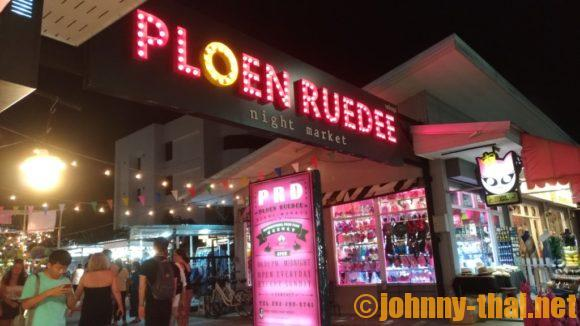 Ploen Ruedee Night Market入り口画像